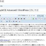 TinyMCE AdvancedがWordPress 2.5に対応