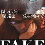FAKEという映画を観た